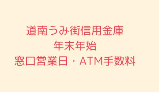 [道南うみ街信用金庫]年末年始2019-2020の窓口営業日時間まとめ!ATM手数料も