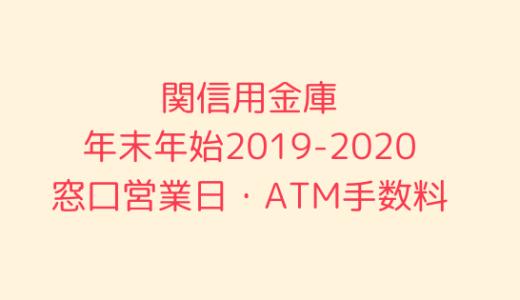 [関信用金庫]年末年始2019-2020の窓口営業日時間まとめ!ATM手数料も