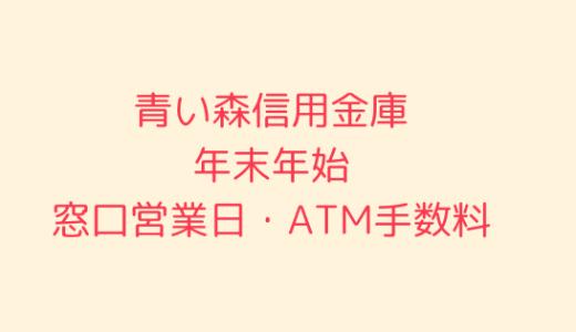 [青い森信用金庫]年末年始2019-2020の窓口営業日時間まとめ!ATM手数料も