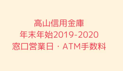 [高山信用金庫]年末年始2019-2020の窓口営業日時間まとめ!ATM手数料も