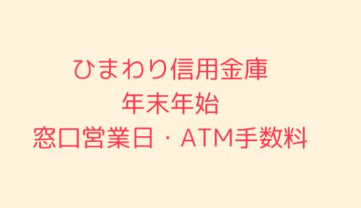 [ひまわり信用金庫]年末年始2019-2020の窓口営業日時間まとめ!ATM手数料も
