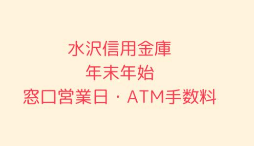 [水沢信用金庫]年末年始2019-2020の窓口営業日時間まとめ!ATM手数料も