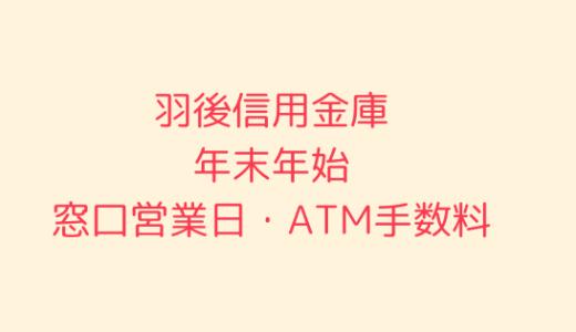 [羽後信用金庫]年末年始2019-2020の窓口営業日時間まとめ!ATM手数料も