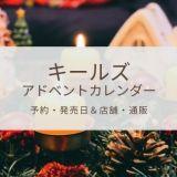 キールズ|アドベントカレンダー2021予約や発売日はいつ?中身も!