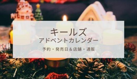 キールズ|アドベントカレンダー2020予約や発売日はいつ?中身も!