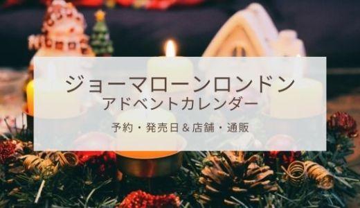 ジョーマローン|アドベントカレンダー2020予約や発売日はいつ?中身も!