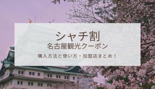 [シャチ割]名古屋観光クーポンの使える店と購入方法まとめ!使い方も!