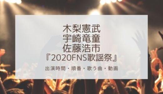 木梨×宇崎×佐藤浩市|FNS歌謡祭2020の出演時間や順番は?歌う曲や動画も!