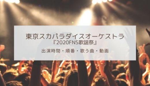 東京スカパラ|FNS歌謡祭2020の出演時間や順番は?歌う曲や見逃し動画も!