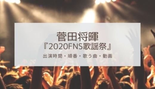 菅田将暉|FNS歌謡祭2020の出演時間や順番は?歌う曲や見逃し動画も!