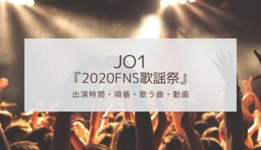 JO1|FNS歌謡祭2020の出演時間や順番は?歌う曲や見逃し動画も!