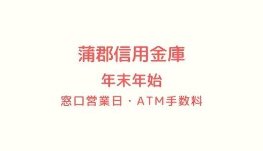 [蒲郡信用金庫]年末年始2020-2021の窓口営業日時間まとめ!ATM手数料も