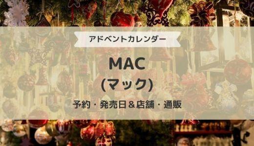 MAC(マック)|アドベントカレンダー2021予約や発売はいつ?販売店舗や通販も!