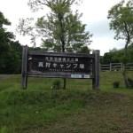 羊蹄山自然公園 真狩キャンプ場