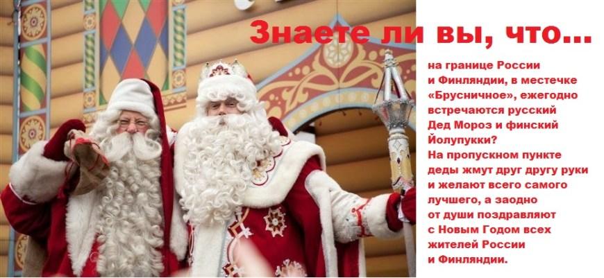 Усадьба Деда Мороза, Шуваловка