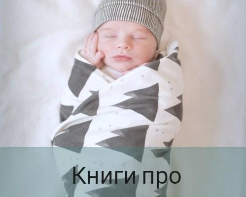 Книги для родителей про младенцев