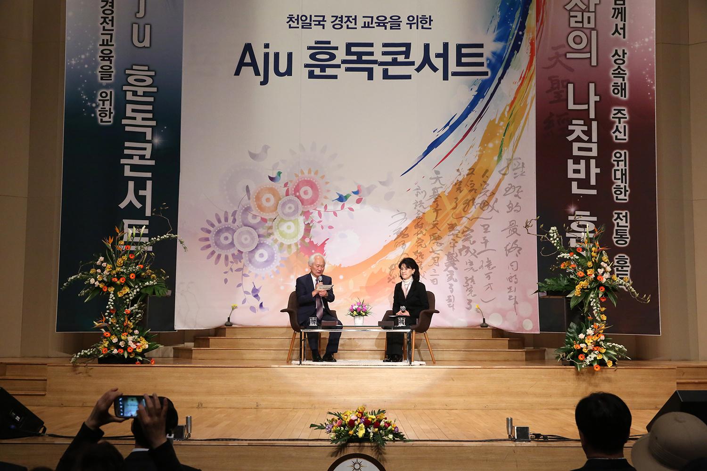 aju-concert (2)