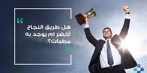 الفشل : ضريبة النجاح !