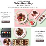 バレンタイン特集のサイト