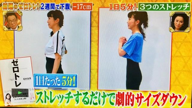 【梅ズバ】動画で簡単ゼロトレ!1日5分!?2週間でポッコリお腹16cm減!下っ腹に効くダイエット方法とは?肩こり・腰痛改善も!