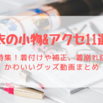 【浴衣(yukata)の小物&アクセ11選!】おすすめ特集!着付けや補正、着崩れ防止にも! かわいいグッズ動画まとめ.jpg