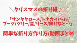 【クリスマスの折り紙】「サンタクロース_トナカイ_ベル_ブーツ_ツリー_星_リース_飾りなど…」簡単な折り方作り方_動画まとめ2