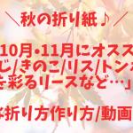 【秋の折り紙】9月・10月・11月にオススメ♪「もみじ_きのこ_リス_トンボ_壁面を彩るリースなど…」簡単な折り方作り方_動画まとめ