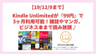 【19_12_9まで】Amazon Kindle Unlimitedが『99円』で3ヶ月利用可能!雑誌やマンガ、ビジネス本まで読み放題♪