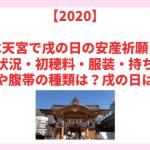 【2020】水天宮で戌の日の安産祈願!混雑状況・初穂料・服装・持ち物・お守りや腹帯の種類は?戌の日はいつ?
