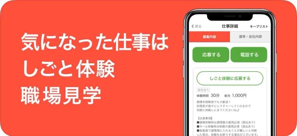バイトル画面 妊婦・妊娠アプリ