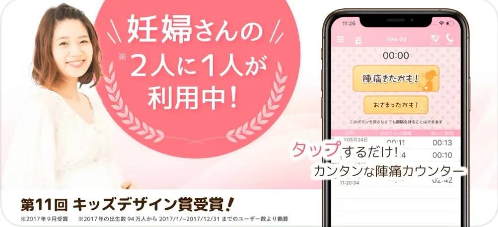 陣痛きたかも画面 妊婦・妊娠アプリ