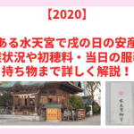 【2020】福岡にある水天宮で戌の日の安産祈願!混雑状況や初穂料・当日の服装や持ち物まで詳しく解説!