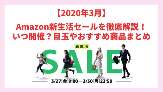 【2020年3月】Amazon新生活セールを徹底解説!いつ開催?目玉やおすすめ商品まとめ
