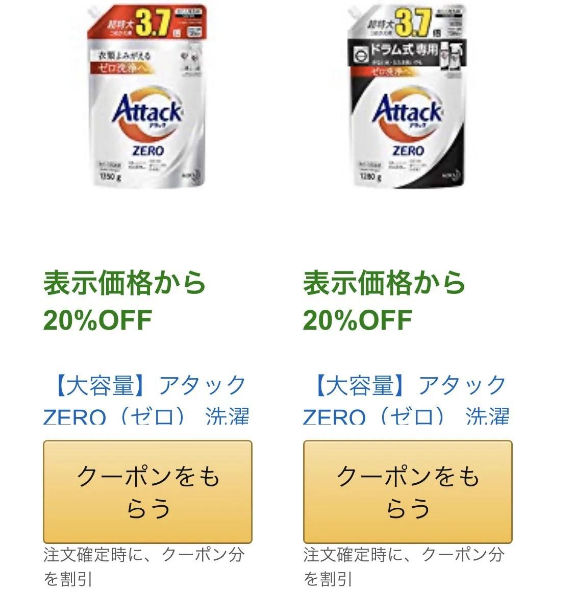 Amazonファミリー 登録者限定セール内容④