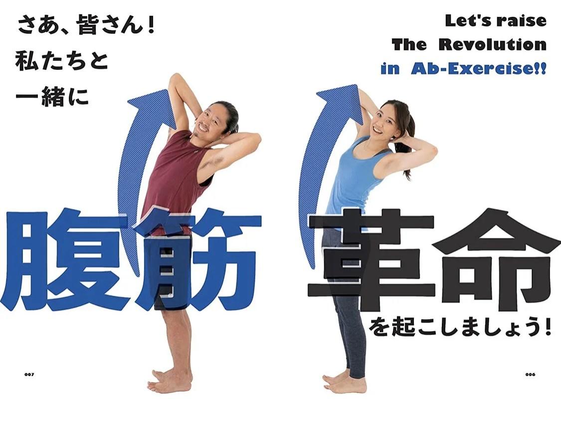 逆腹筋「そる」だけでやせる腹筋革命:理学療法士 ヨガインストラクター 中村 尚人00004