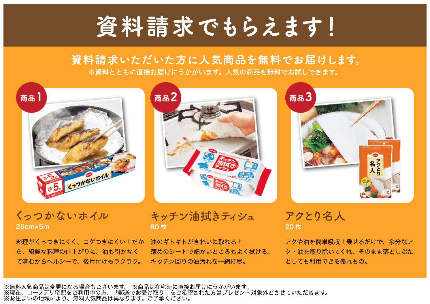 コープデリ・おうちコープ 人気商品の無料サンプル・プレゼント4