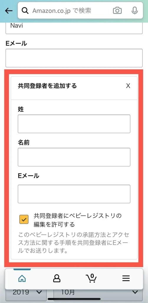 Amazonベビーレジストリ-共同登録者の設定方法④