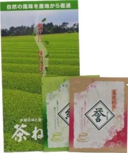 【茶ねっと】無料サンプル‐実際の商品
