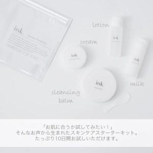 【ink.】スキンケア‐スターターセット-実際の化粧品