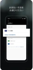 Uber-おすすめタクシーアプリ4
