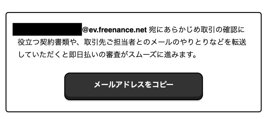 フリーナンス_メール