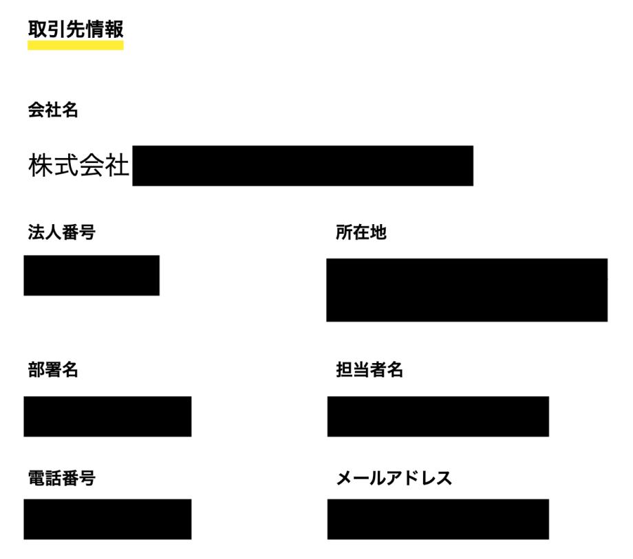 フリーナンス_取引先情報