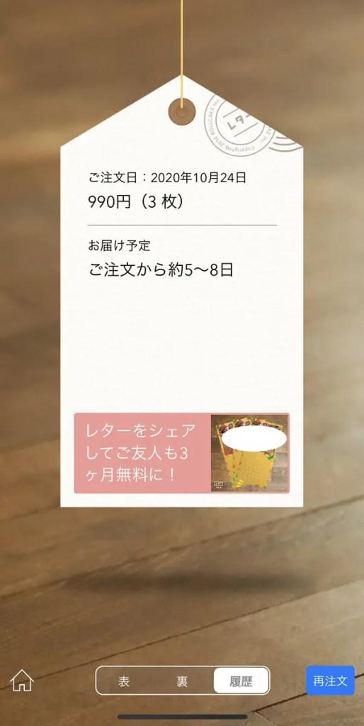 レター_広告12