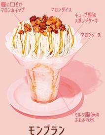 ミスドのかき氷2018ケーキ「モンブラン」