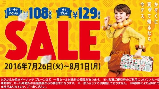 ミスド100円セール2016年7月26日