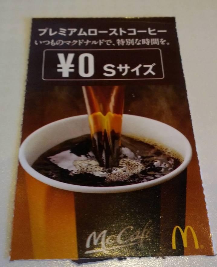 マックコーヒーS無料券