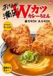 丸亀製麺より期間限定メニュー「W カツカレーうどん」が登場!ネットの感想、評判や価格、カロリー情報、2015年1月21日から発売!
