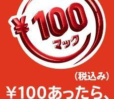 マクドナルド100円マック