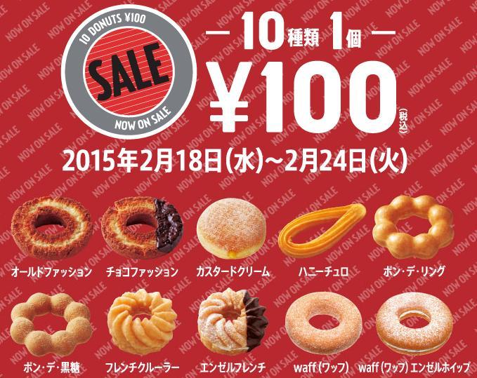 ミスタードーナツ100円セール2015年2月18日