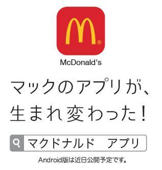 マクドナルド、アプリ改悪